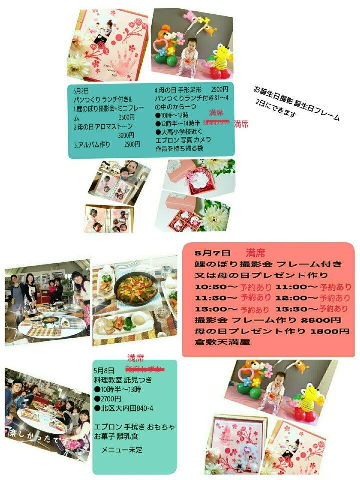 岡山 赤ちゃんお誕生日撮影会 kamekame親子教室の記事より