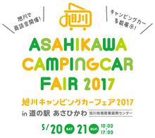 旭川キャンピングカーフェア2017