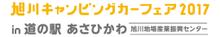 旭川キャンピングカーフェア2017 ロゴ