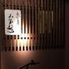 あなごと日本酒 なかむらの画像