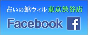 占いの館ウィル東京渋谷店のフェイスブック