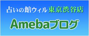 占いの館ウィル東京渋谷店のブログ