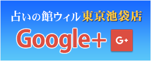 占いの館ウィル東京池袋店のGoogle+
