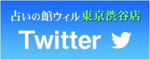 占いの館ウィル東京渋谷店のtwitter
