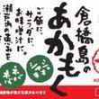 倉橋島のアカモク!モ…