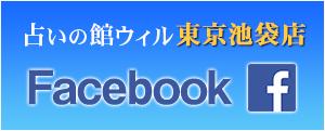 占いの館ウィル東京池袋店のフェイスブック