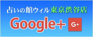占いの館ウィル東京渋谷店のGoogle+