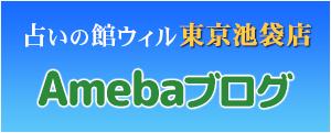 占いの館ウィル東京池袋店のブログ
