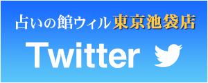 占いの館ウィル東京池袋店のtwitter