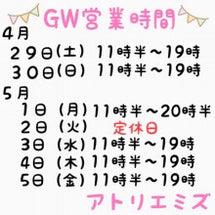 GW営業時間について