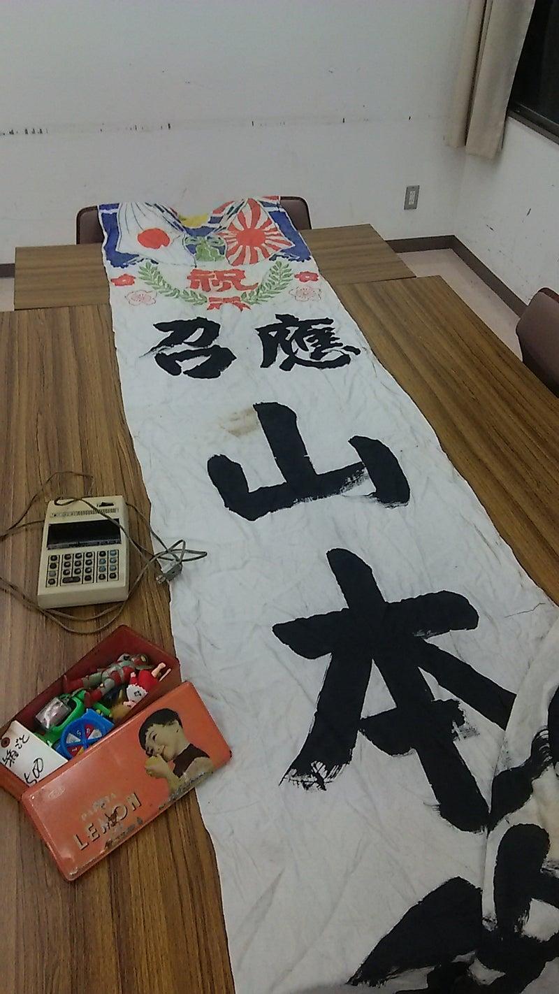 日本軍 出征兵士幟 | yutaの散策...