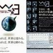 ◆「W3」出演&「A…