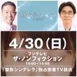 飯田先生がフジテレビ…
