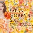 日本ホビーショー 楽…