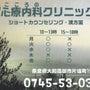 2月5日(月)は奈良…