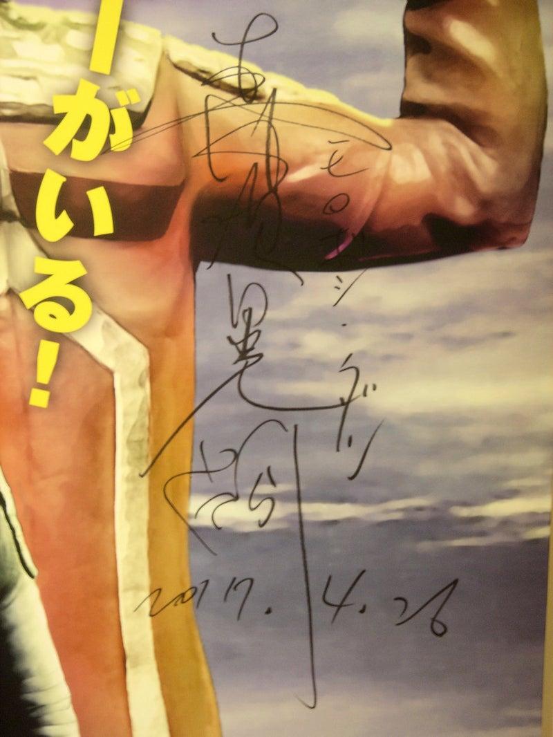 森次さんのサイン