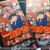 【映画】劇場版『名探偵コナン~から紅の恋歌~』へ♡の画像