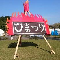 笠間焼 陶炎祭(ひまつり)2017 前編  がじゅまる旅行記 498の記事に添付されている画像