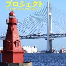 「もっと横浜」プロジ…