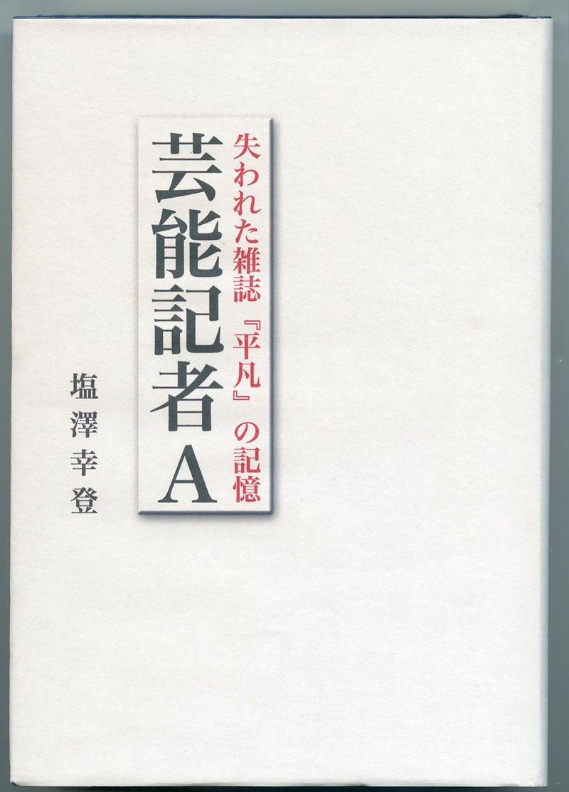 20170526 茉莉花社、今後の刊行...