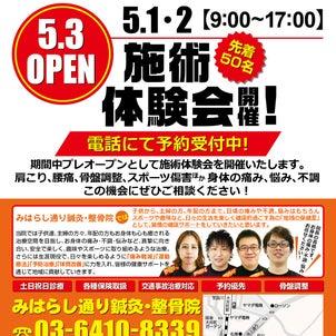 5月1日・2日はプレオープンとして無料施術体験会を開催!の画像