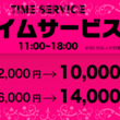 11:00~18:0…