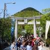 AMATERAS九州ツアーの報告~♪の画像
