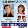 五月祭り ライブ