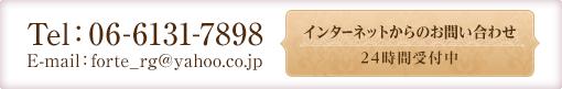 Tel:06-6131-7898/E-mail:forte_rg@yahoo.co.jp/インターネットからのお問い合わせ:24時間受付中