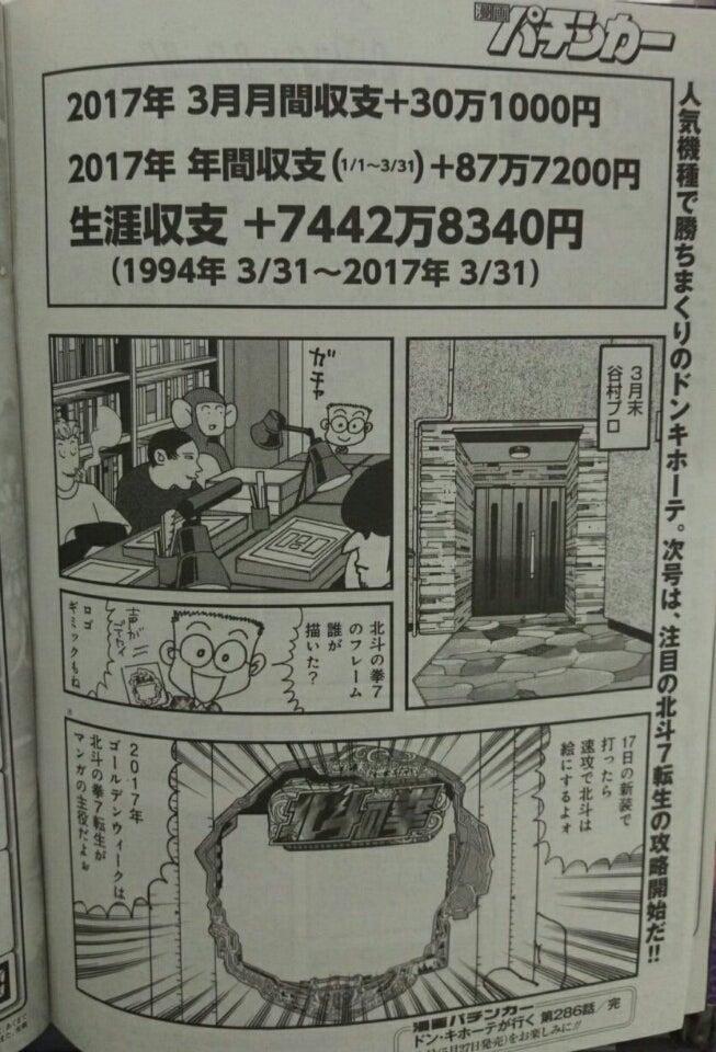 谷村ひとし氏に災難がふりかかる...