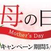 5月突入!母の日キャンペーンの画像