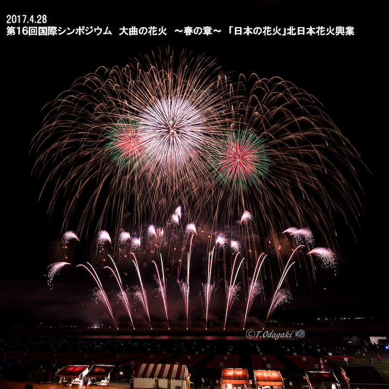 第16回国際花火シンポジウム 大曲の花火~春の章~