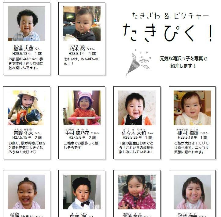 2017-05-01_滝沢広報