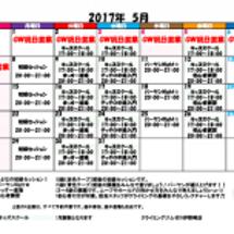 5月の予定表!