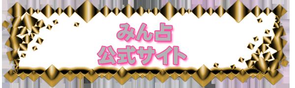 みん占公式サイト