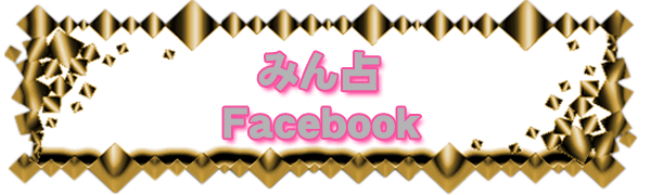 みん占公式フェイスブック