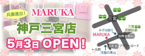 MARUKA心斎橋店オープン!