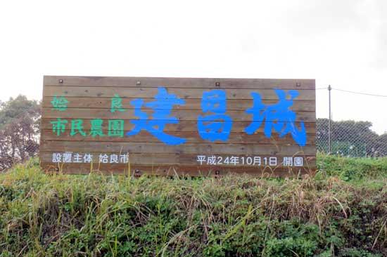 【写2】建昌城