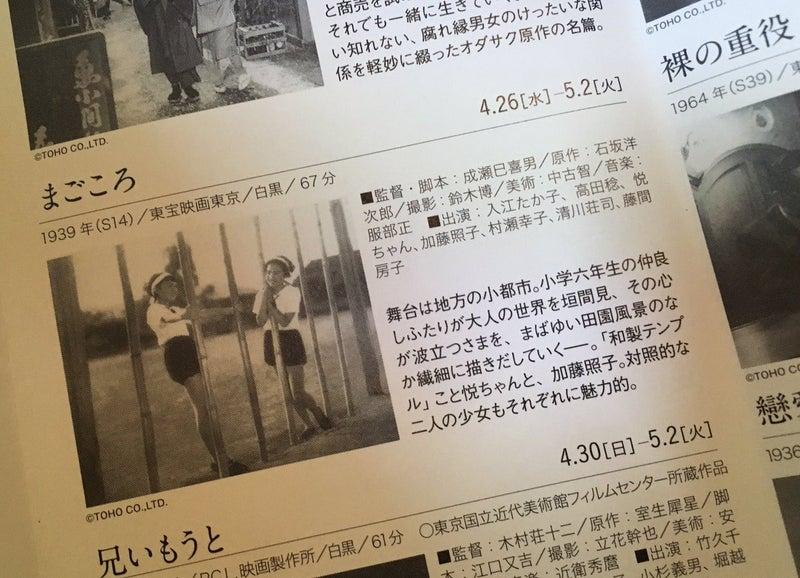 獅子文六の小説『悦ちゃん』と、「悦ちゃん」という芸名の少女子役 ...