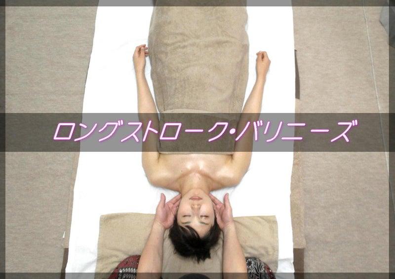 【アロマオイル】ロングストローク・バリニーズ.6