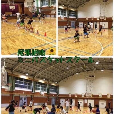 【募集】尾張旭市ミニバスケットボールスクール開講の記事に添付されている画像