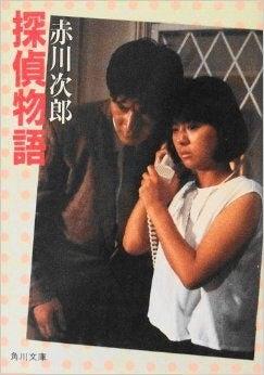 探偵 物語 ひろ子 薬師丸
