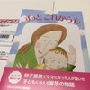 「ママが二人いるよ!」卵子提供告知のための絵本のご紹介♪クレインズハーモニーの画像