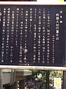 杵築大社のミニ富士山