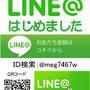 Luireが【LIN…