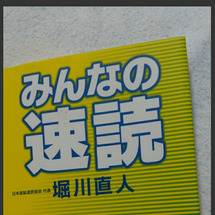 速読狂時代20冊目