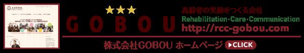 rcc-gobou.com_株式会社GOBOU_ごぼう先生のホームページ