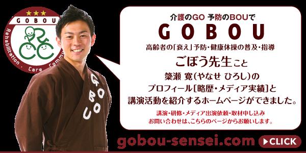 gobou-sensei.com_ごぼう先生のプロフィール・講演活動紹介_ホームページ