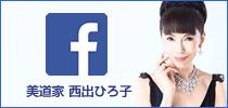 美道家 西出ひろ子 FaceBook