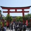 【京都】京都市:伏見稲荷大社の画像
